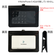 NichePhone-S 4G用 カードホルダー ブラック [ケース]