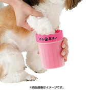 a1630910 [犬の足洗い ピンク]
