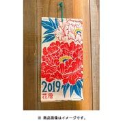 7NSP8301 [2019 ハナコヨミ HANAKOYOMI カレンダー]
