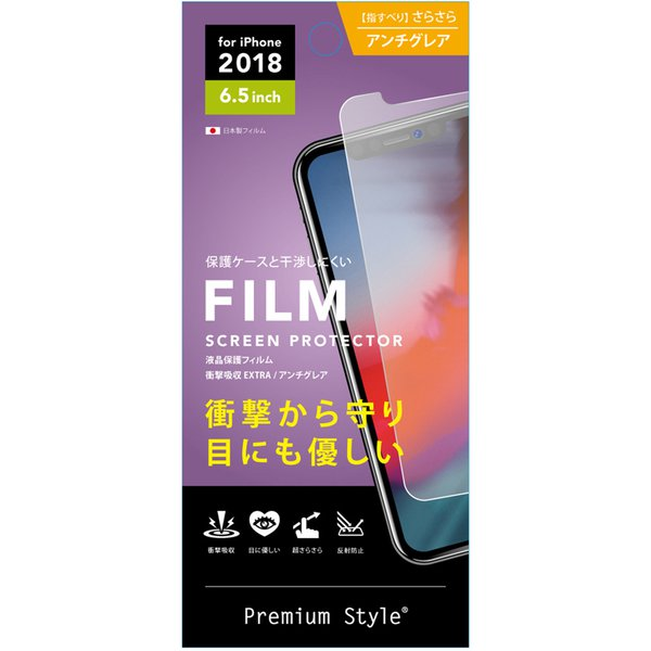 PG-18ZSF06 [iPhone 11 Pro Max/XS Max用 保護フィルム衝撃吸収EXTRA アンチグレア]
