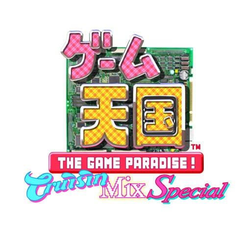 ゲーム天国 CruisinMix Special 極楽BOX [PS4ソフト]
