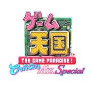 ゲーム天国 CruisinMix Special [PS4ソフト]