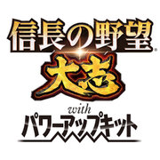 信長の野望・大志 with パワーアップキット [Nintendo Switchソフト]
