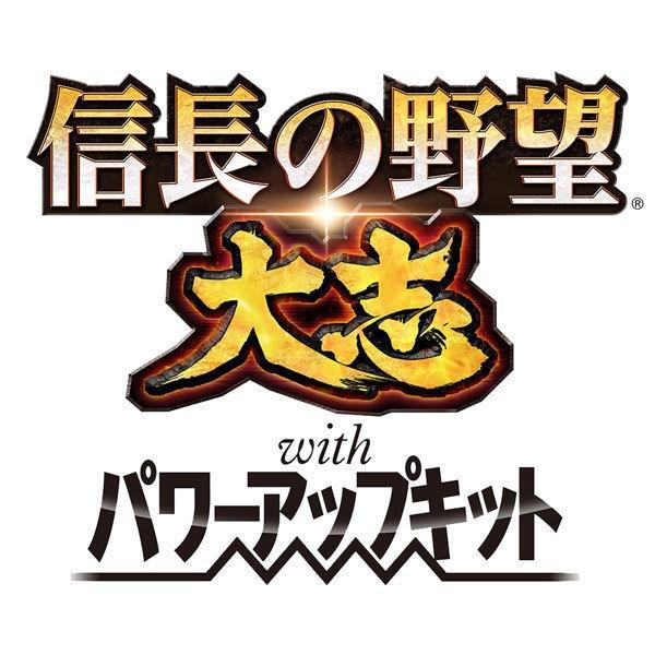 信長の野望・大志 with パワーアップキット [Windowsソフト]