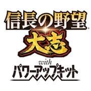 信長の野望・大志 with パワーアップキット プレミアムBOX [Windowsソフト]