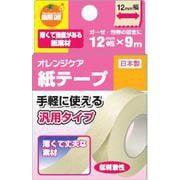 オレンジケア紙テープ 12mm×9m