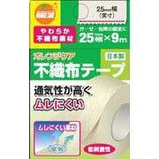オレンジケア不織布テープ 25mm×9m