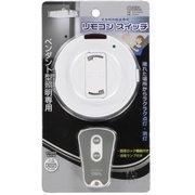 OCR-CRS01W [照明リモコンスイッチ ペンダント型照明専用]