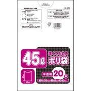 HD-450 [薄くても丈夫 45Lポリ袋 半透明 20枚]