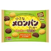 小さなメロンパンクッキー メロンパン&チョコクリームメロンパン 180g