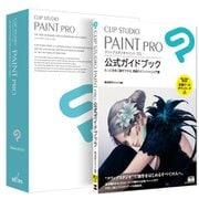 CLIP STUDIO PAINT PRO 公式ガイドブックモデル [イラストソフト]