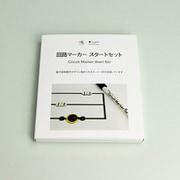 TK-632869-01 [回路マーカー スタートセット]