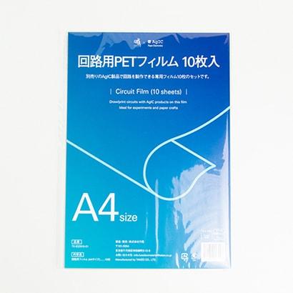 TK-632919-01 [回路用PETフィルム A4 10枚入]