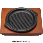 PGLD602 [(S)ステーキ皿 グリル 丸 19cm]