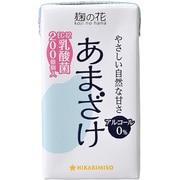 糀の花 甘酒 乳酸菌 125ml×12本