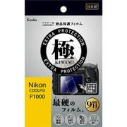 KLPK-NCPP1000 マスターGフィルム 液晶プロテクター 極(KIWAMI) ニコン COOLPIX P1000用 [カメラ用液晶保護フィルム]
