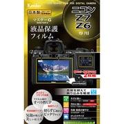 KLPM-NZ7 マスターGフィルム ニコン Z7/Z6用 [カメラ用液晶保護フィルム]