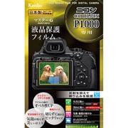 KLPM-NCPP1000 マスターGフィルム ニコン P1000用 [カメラ用液晶保護フィルム]