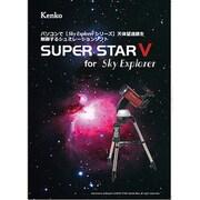 星空シミュレーションソフト スーパースターV for スカイエクスプローラー