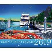 CL-437 [カレンダー 2019 鈴木英人]