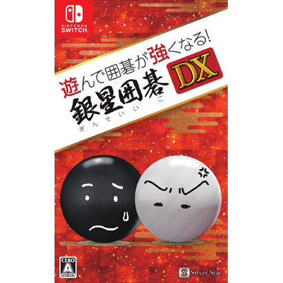 遊んで囲碁が強くなる!銀星囲碁DX [Nintendo Switchソフト]