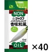 ジャネフ ノンオイルドレッシング 香味和風 10ml 40個入