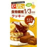 ぐーぴたっ クッキー チョコバナナ [栄養調整食品]