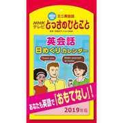 CL-584 NHKミニ英会話とっさのひとこと 日めくり [2019年 壁掛けカレンダー]