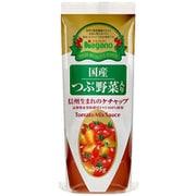 国産つぶ野菜入り 信州生まれのケチャップ 295g