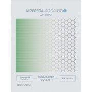 MAX2 GREENフィルター/AIRMEGA400