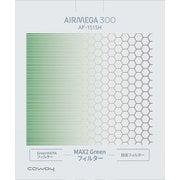MAX2 GREENフィルター/AIRMEGA300
