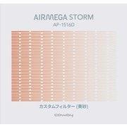 カスタムフィルター/黄砂/AIRMEGA STORM