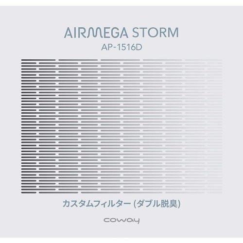 カスタムフィルター/ダブル脱臭/AIRMEGA STORM