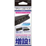 ALG-P4S4UH [PS4 Slim用 4ポートUSB HUB]