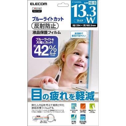 EF-FLX133W2BL [液晶保護フィルム ブルーライトカット 13.3(16:9)インチワイド]