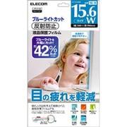 EF-FLX156WBL [液晶保護フィルム ブルーライトカット 15.6インチワイド]