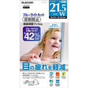 EF-FLX215WBL [液晶保護フィルム ブルーライトカット 21.5インチワイド]