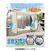 洗濯日和ネクスト120x60x100cm