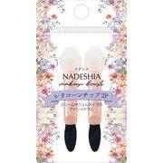 NA-09 [NADESHIA(ナデシア) シリコーンチップ 2P]