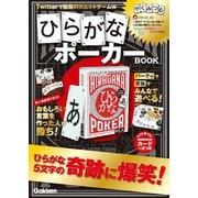 J750640 [カードゲーム ひらがなポーカーBOOK]