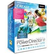 PowerDirector 17 Ultra 乗換え・アップグレード版 [パソコンソフト]