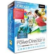 PowerDirector 17 Ultra アカデミック版 [パソコンソフト]