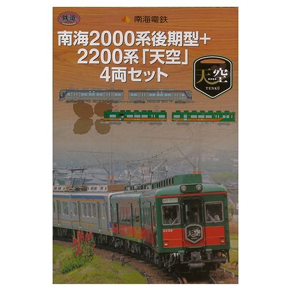 28314 [鉄道コレクション 南海2000系+2200系 天空 4両セット]