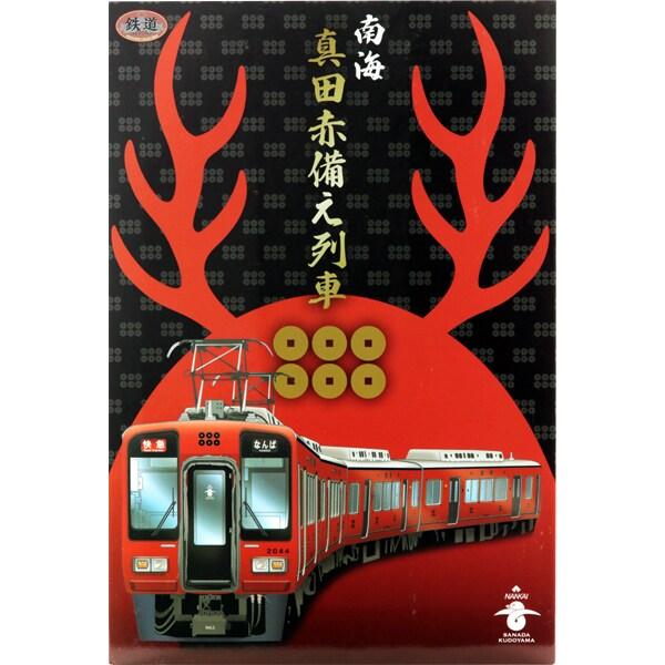 28313 [鉄道コレクション 南海2000系 南海・真田赤備え列車 4両セット]