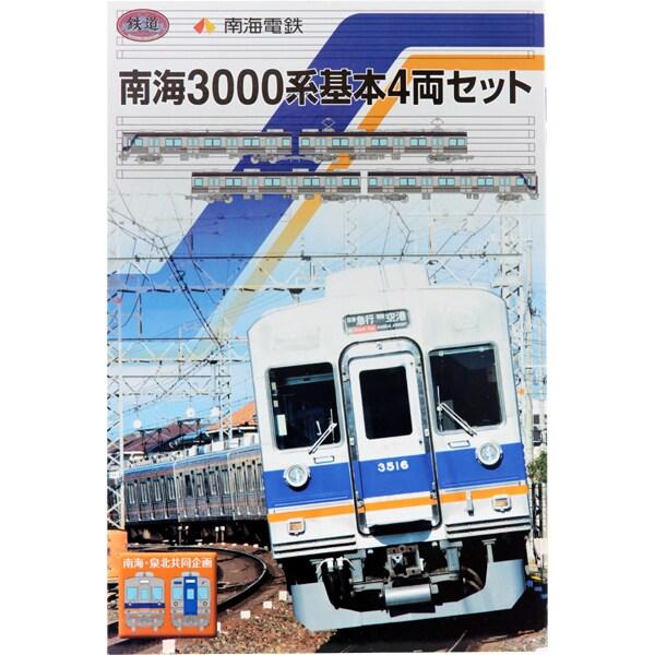 26611 [鉄道コレクション 南海3000系 基本4両セット]