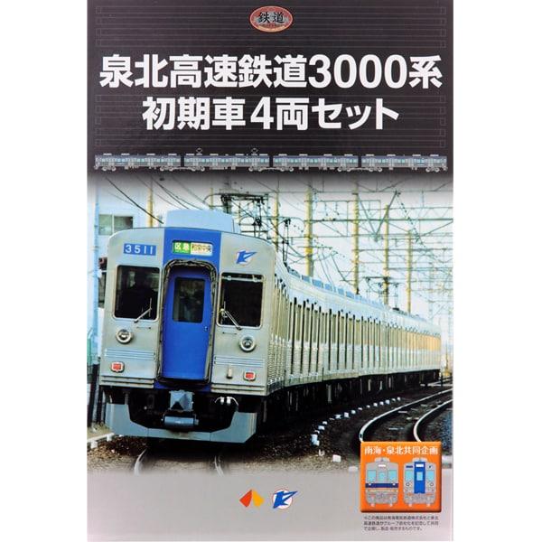 26613 [鉄道コレクション 泉北3000系 初期車 4両セット]