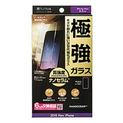SB-IA22-PFGA/NAW [iPhone XS Max ナノセラム 極強保護ガラス 液晶保護フィルム]