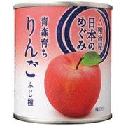 日本のめぐみ 青森育ち りんご ふじ種 215g [缶詰]