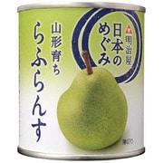 日本のめぐみ 山形育ち らふらんす 215g [缶詰]