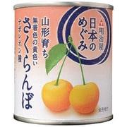 日本のめぐみ 山形育ち さくらんぼ ナポレオン種 215g [缶詰]